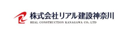 株式会社リアル建設神奈川