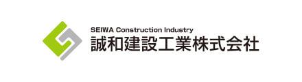 誠和建設工業株式会社